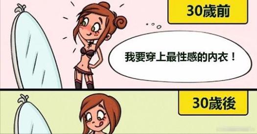 13個「女人一過30歲就會對愛情大改觀」的中肯插畫!30歲後「跟另一半恩愛」時...